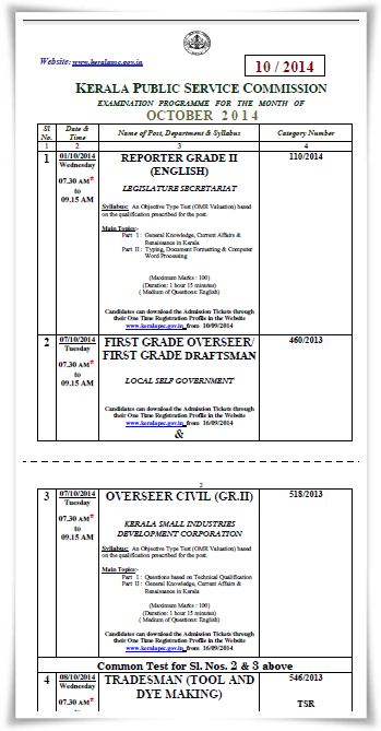 Kerala PSC exam calendar October 2014 published
