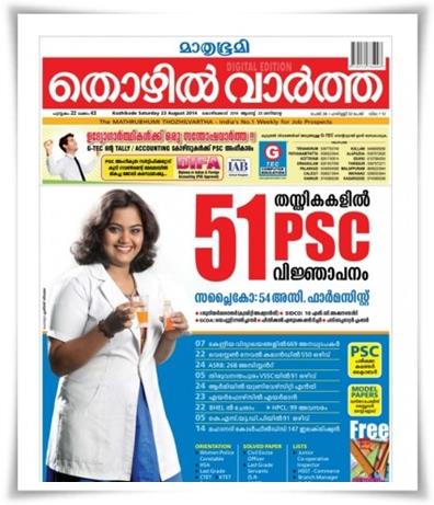Mathrubumi Thozhilvartha 23rd August 2014 issue now in stands