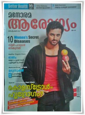 Manorama Arogyam Magazine September 2014 issue now in stands
