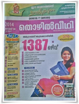 Malayala Manorama Thozhilveedhi 30th August 2014 issue now in stands
