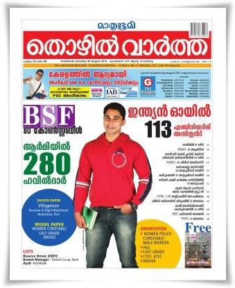 Mathrubumi Thozhilvartha 30th August 2014 issue now in stands