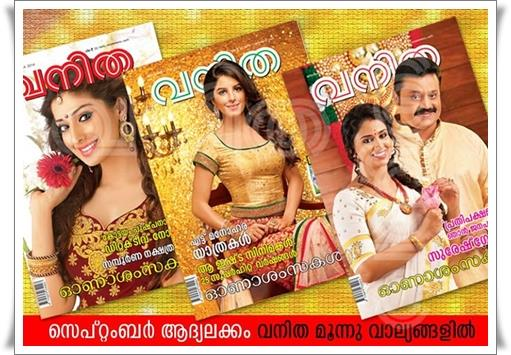 Vanitha Magazine 1- 15 September 2014 Issue (Onam Special) Published