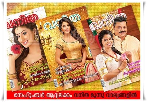 Vanitha Magazine 1- 15 September 2014 Issue (Onam Special) Published