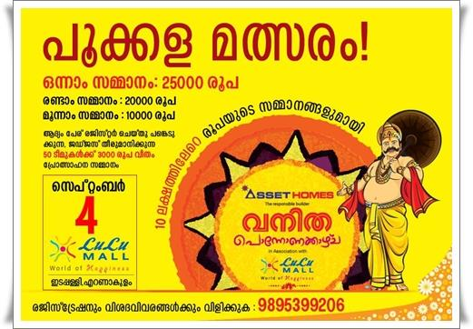 Vanitha Onam Pookalam Competition 2014 – Win Cash Prizes