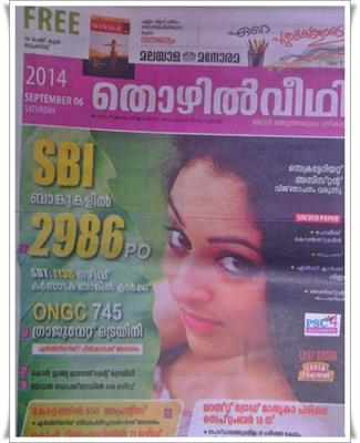 Malayala Manorama Thozhilveedhi 6th September 2014 issue now in stands