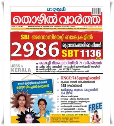 Mathrubumi Thozhilvartha 6th September 2014 issue now in stands