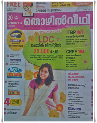 Malayala Manorama Thozhilveedhi 13th September 2014 issue now in stands