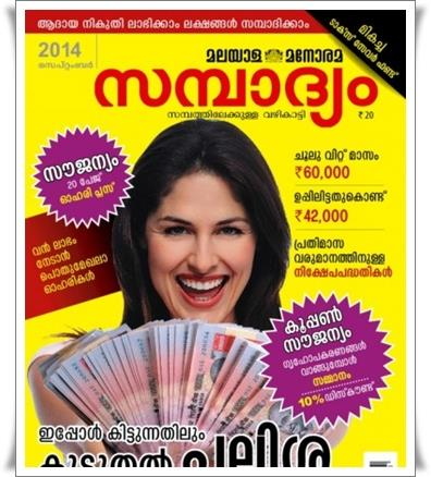 Sampadyam magazine September 2014 issue now in stands
