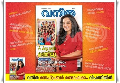 Vanitha Magazine 16 - 30 September 2014 Issue Published