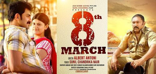 8th March Malayalam Movie - A thriller for the mass audience