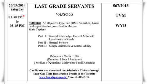 Last Grade Servant (LGS) 2014 Exam Hall Tickets at Kerala PSC Official Website
