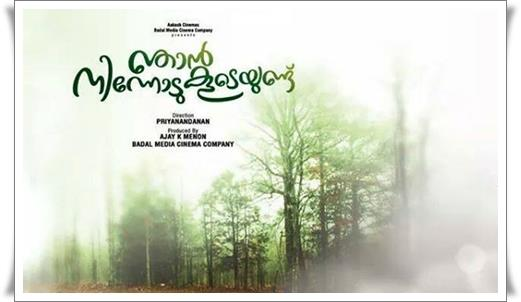 Njan Ninnodu Koode Undu Malayalam Movie - A movie for the fun lovers