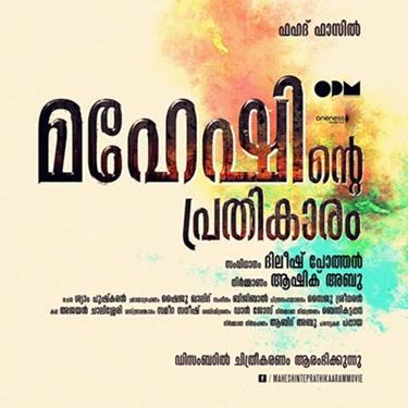 Maheshinte Prathikaaram Malayalam Movie Full Cast and Crew 2