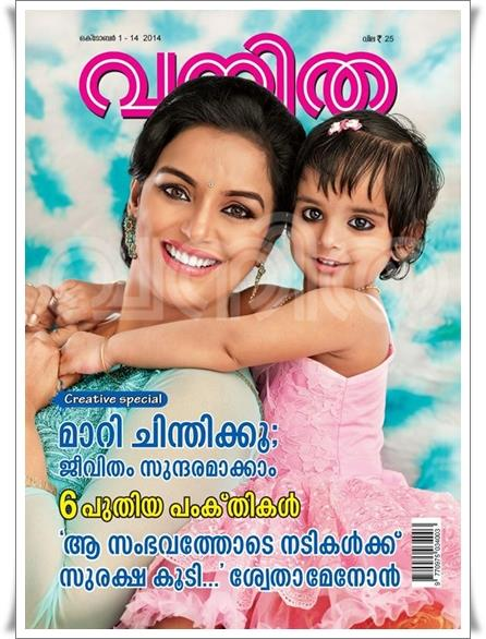 Vanitha Magazine 1 - 15 October 2014 Issue Published