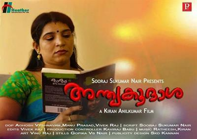 Anthyakoodasha Malayalam Movie - Sarith S Nair Actress