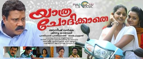 Yathra Chodikkathe Malayalam Movie - A movie with a social message 2