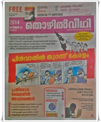 Malayala Manorama Thozhilveedhi 11th October 2014 issue now in stands