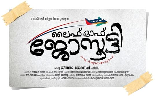 Life of Joseutty – Oru Autobiography Malayalam Movie Posters