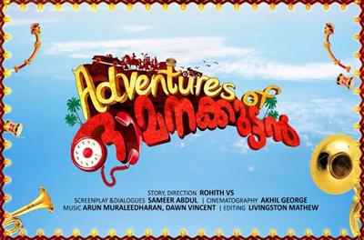 Adventures of Omanakuttan Malayalam Movie First Look Poster