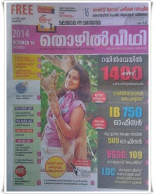 Malayala Manorama Thozhilveedhi 18th October 2014 issue now in stands