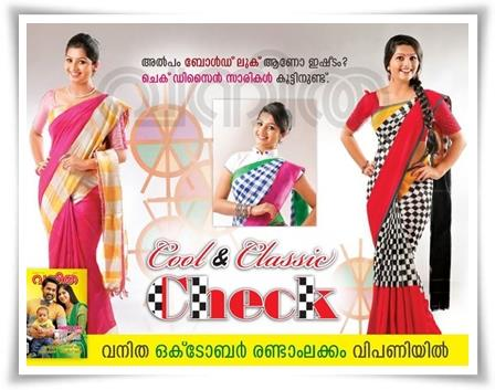 Vanitha Magazine 16 - 30 October 2014 Issue Published