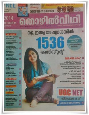 Malayala Manorama Thozhilveedhi 25th October 2014 issue now in stands