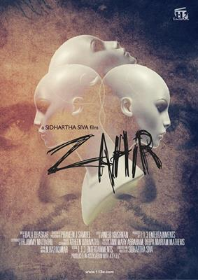 Zahir Malayalam Movie - A heart touching tale for moviegoers
