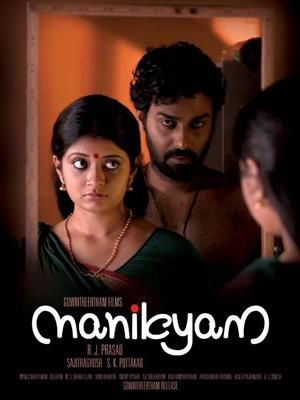 Manikyam Malayalam Movie - A movie with a classical touch