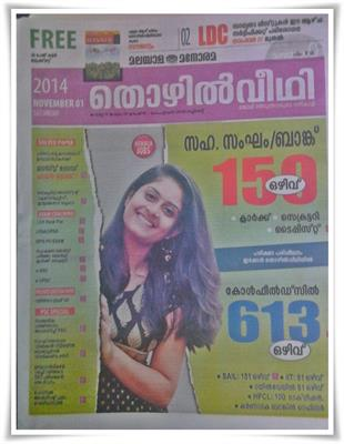 Malayala Manorama Thozhilveedhi 1st November 2014 issue now in stands