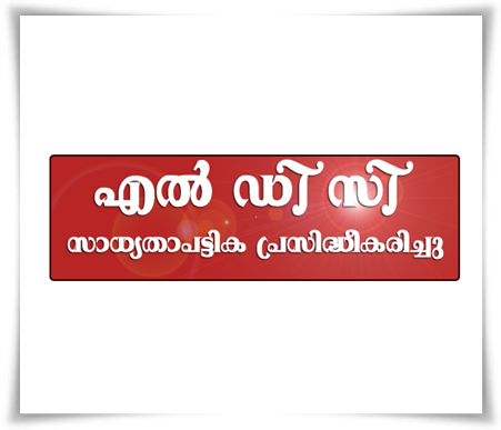 Kerala PSC LDC short list 2014 published at Official Website