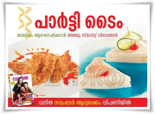 Vanitha Magazine 1 - 15 November 2014 Issue Published