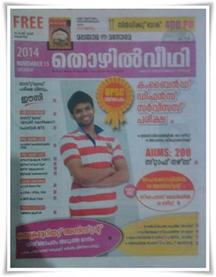 Malayala Manorama Thozhilveedhi 15th November 2014 issue now in stands