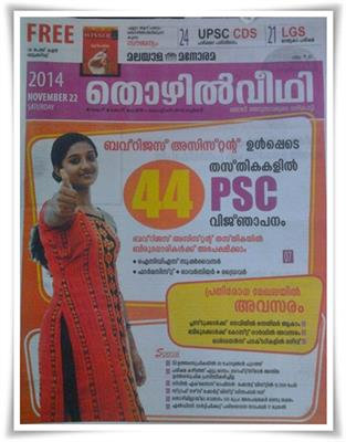 Malayala Manorama Thozhilveedhi 22nd November 2014 issue now in stands