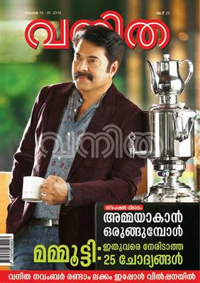 Vanitha Magazine 16 - 30 November 2014 Issue Mammootty Cover