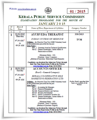 Kerala PSC exam calendar 2015 January published