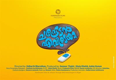 Chandrettan Evideya Malayalam Movie Posters