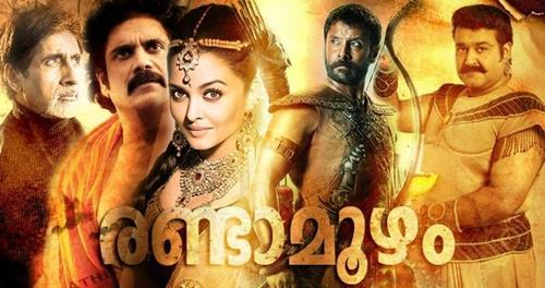Randamoozham Malayalam Movie Posters 2