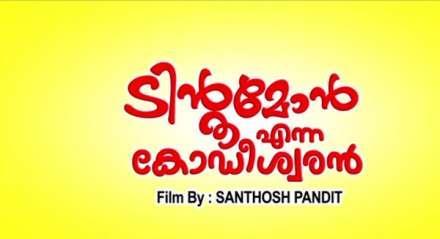 Tintumon Enna Kodeeshwaran Malayalam Movie Santhosh Pandit
