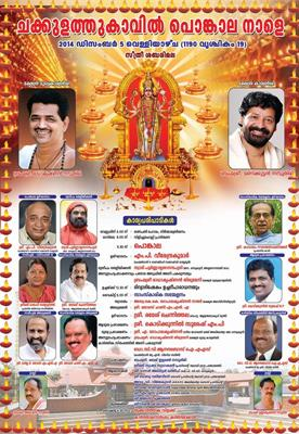 Chakkulathukavu Pongala 2014 on 5th December