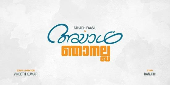 Ayal Njanalla Malayalam Movie Posters