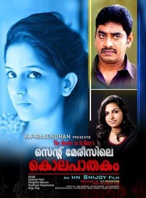 St Marysile Kolapathakam Malayalam Movie Posters