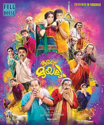 Christmas release malayalam movies 2014: Visual delights for cinephiles
