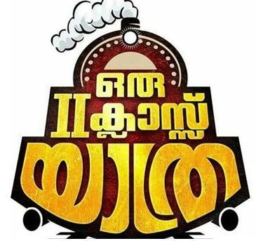 Oru Second Class Yathra Malayalam Movie Posters 2