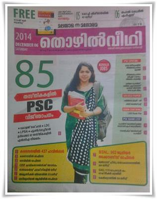 Malayala Manorama Thozhilveedhi 6 December 2014 issue now in stands