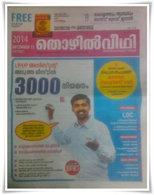 Malayala Manorama Thozhilveedhi 13 December 2014 issue now in stands