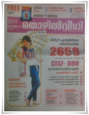 Malayala Manorama Thozhilveedhi 20 December 2014 issue now in stands