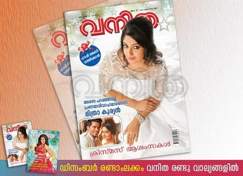 Vanitha Magazine 16 - 31 December 2014 Issue - Mithra Kurian and Priyamani 2