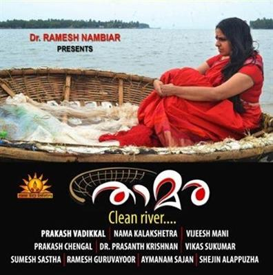 Thamara Malayalam Movie - Based on eco-feminism concept