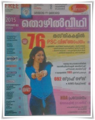 Malayala Manorama Thozhilveedhi 3 January 2015 issue now in stands