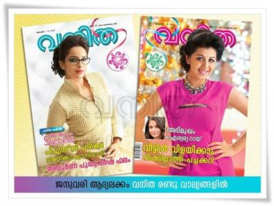 Vanitha Magazine 1 - 15 January 2015 issue now in stands